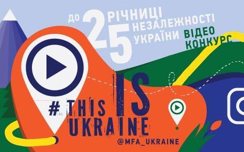 Расскажи о любимом месте в Украине.Вокруг Света. Украина