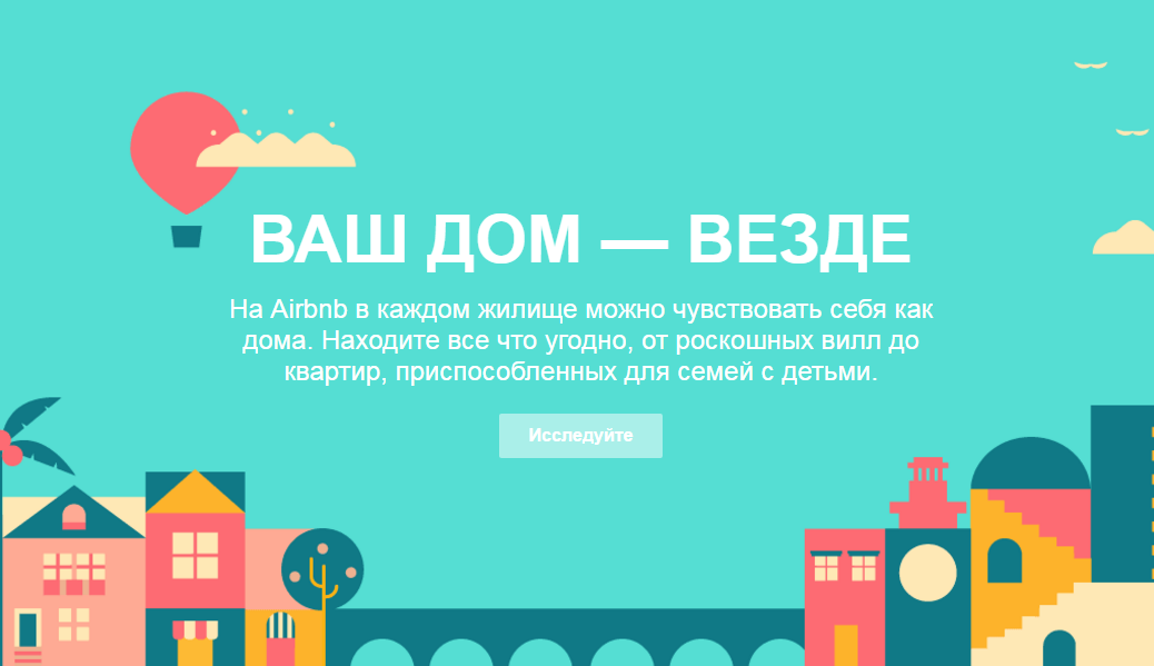 Как найти бюджетное жилье на Airbnb