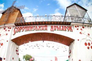 С 16 по 21 августа пройдет Сорочинская ярмарка