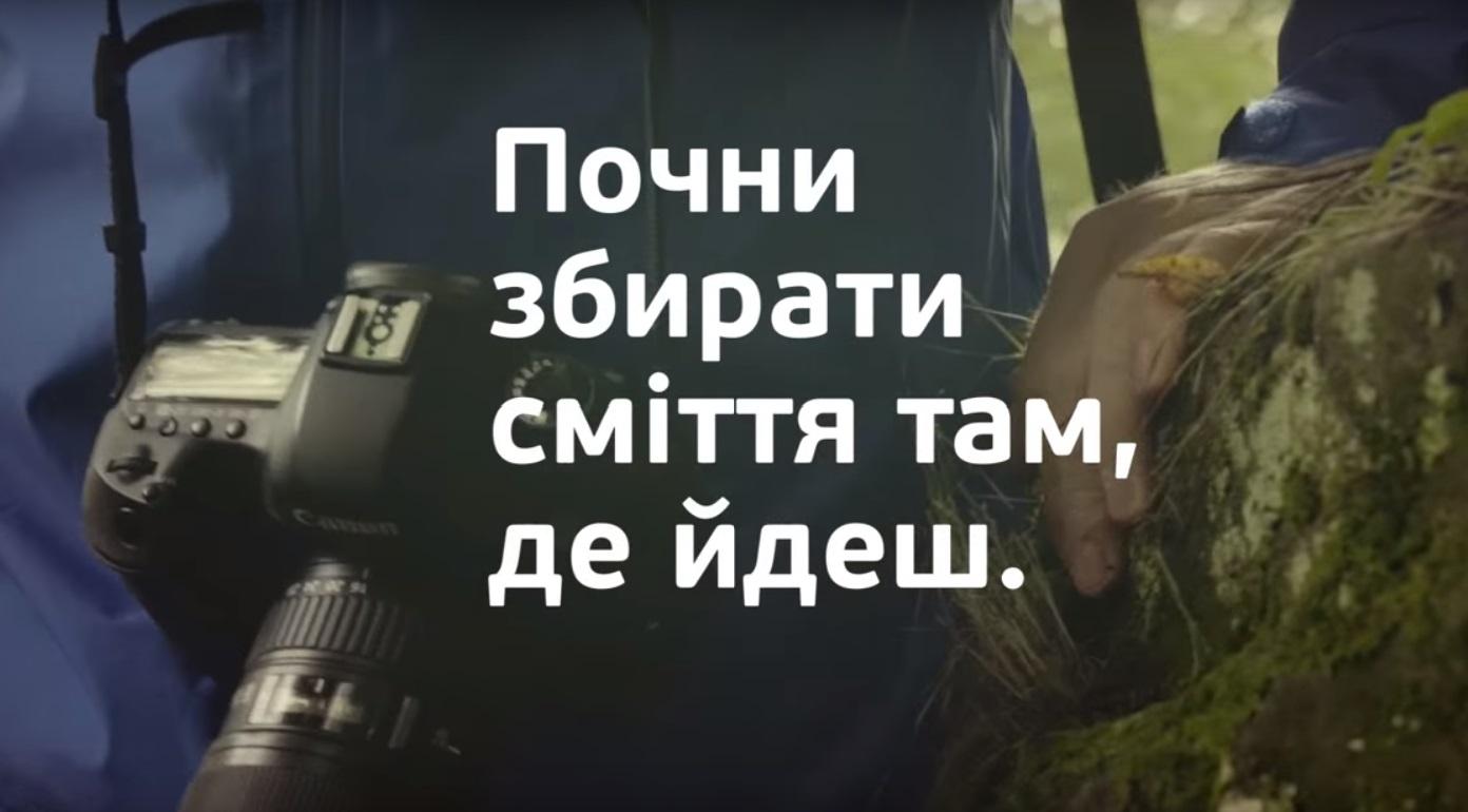 «Сміття» (социальная реклама о Карпатах)