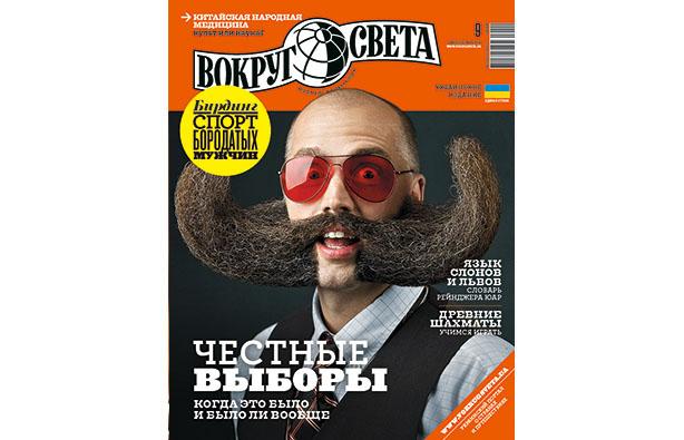 Вокруг Света №9. Бирдинг: спорт бородатых мужчин.Вокруг Света. Украина