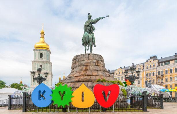 Киев-город, который люблю
