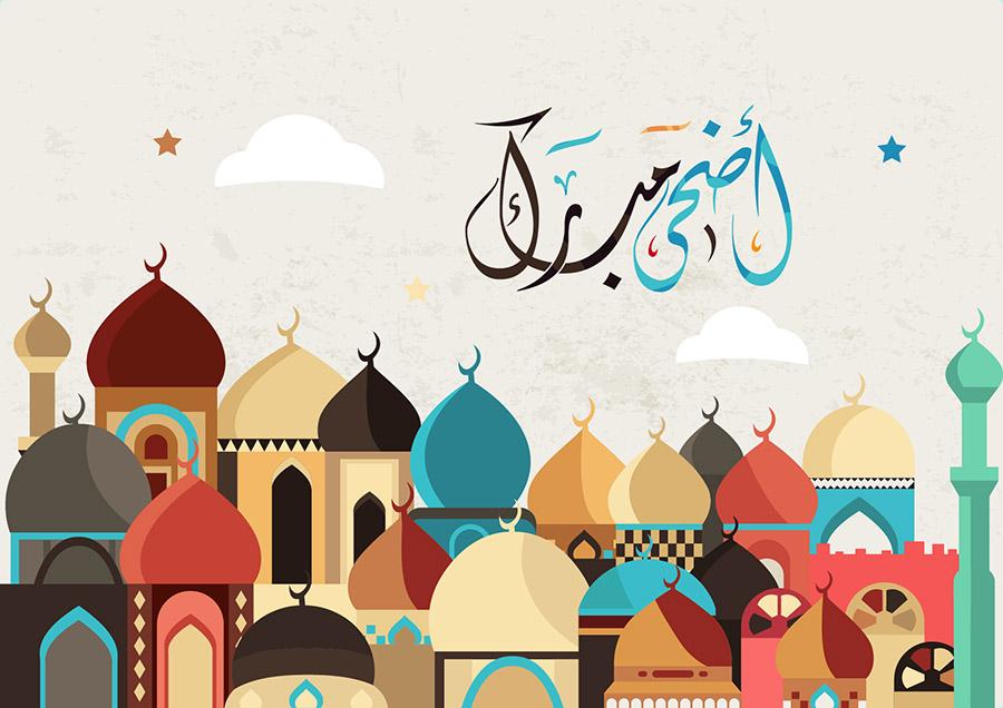 Ид аль-Адха в мусульманском мире