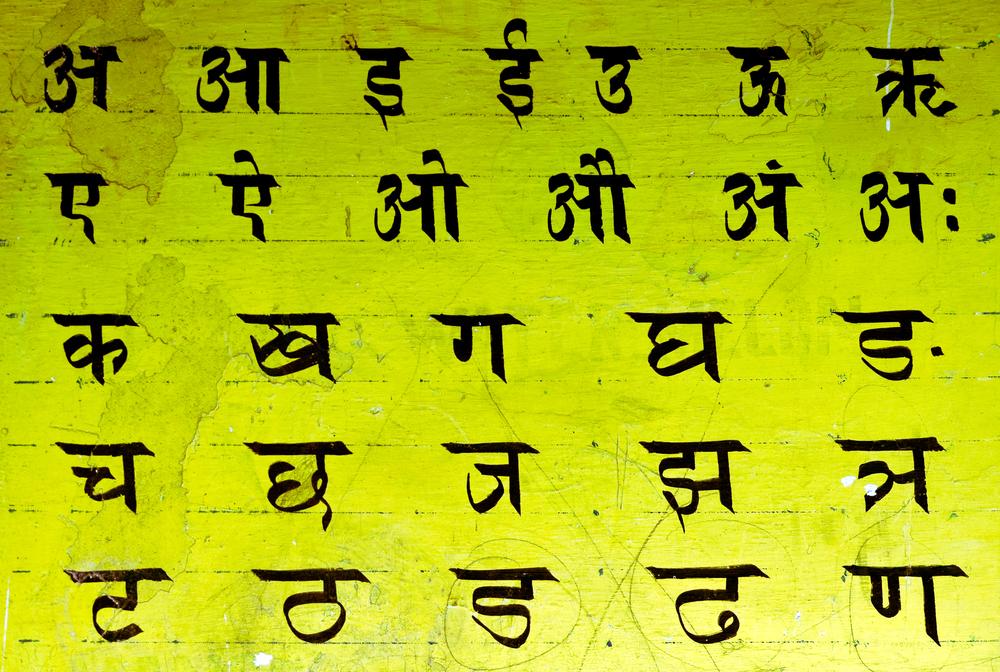 День хинди в Индии
