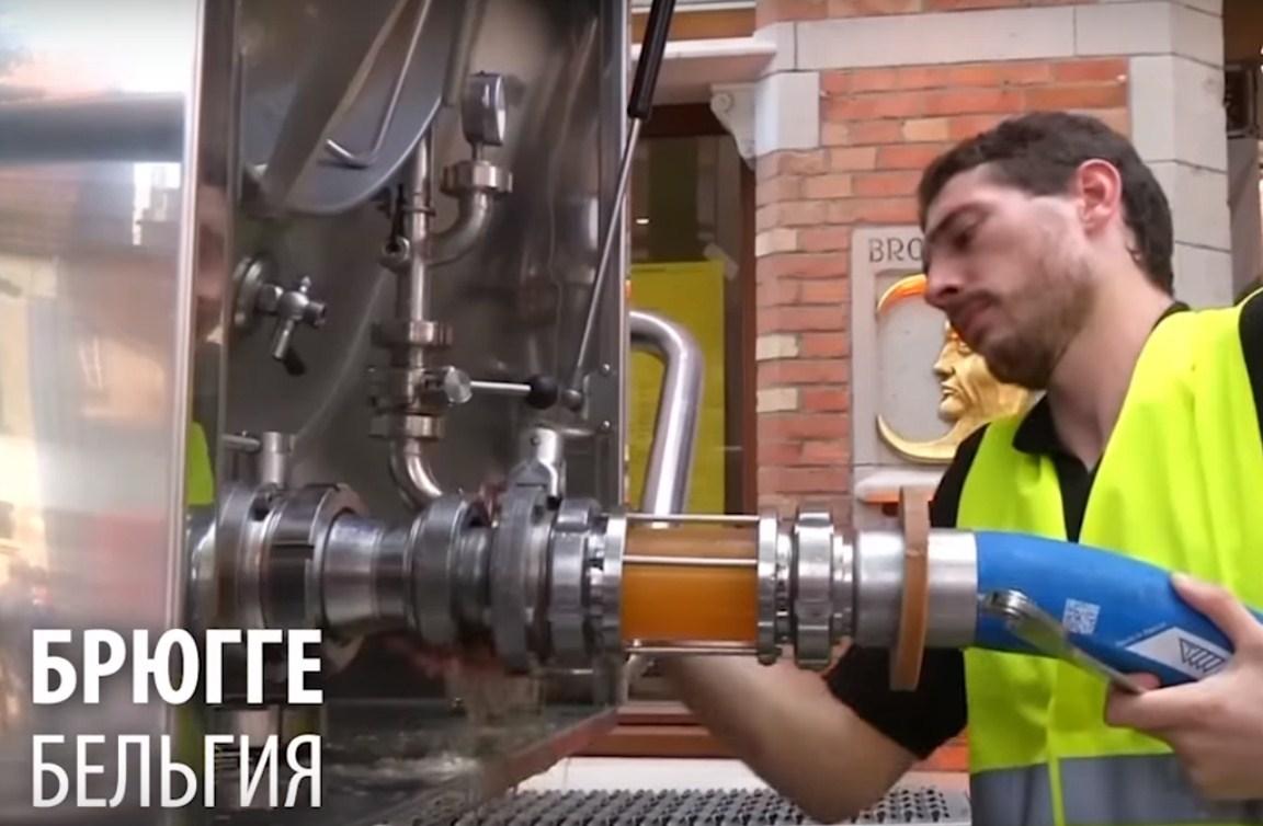 В Брюгге появился «пивопровод»