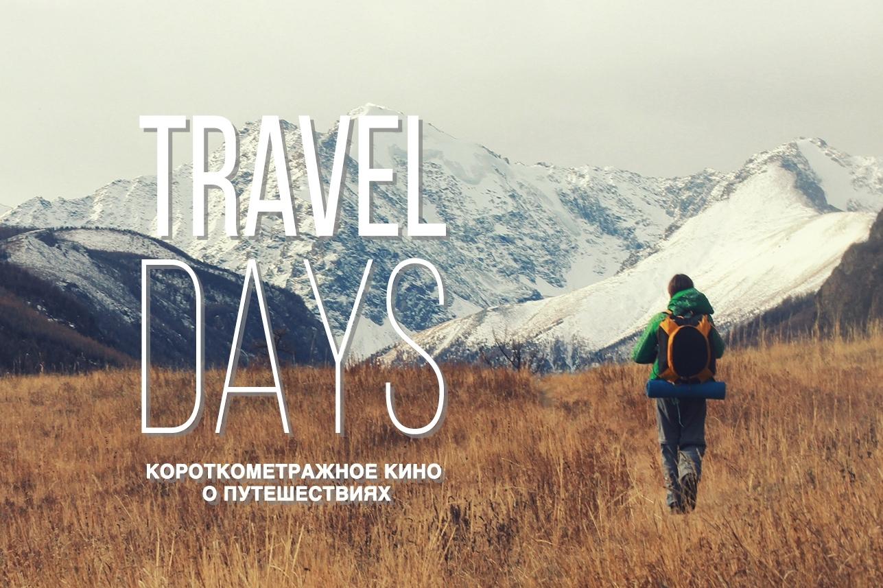 В Киеве покажут кино о путешествиях
