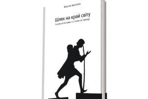 Книга: «Шлях на Край світу»