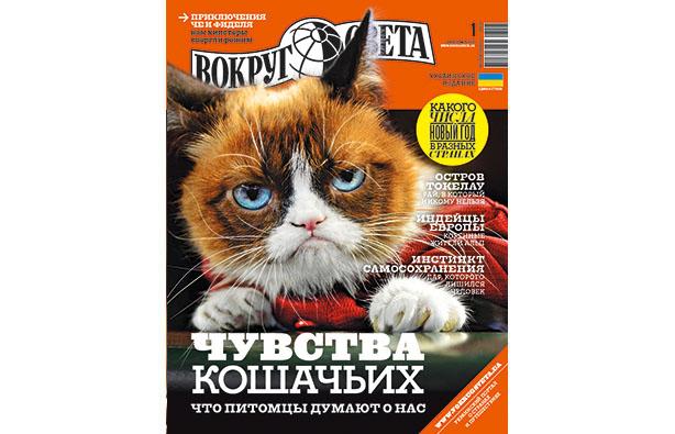 Вокруг Света №1. Чувства кошачьих.Вокруг Света. Украина
