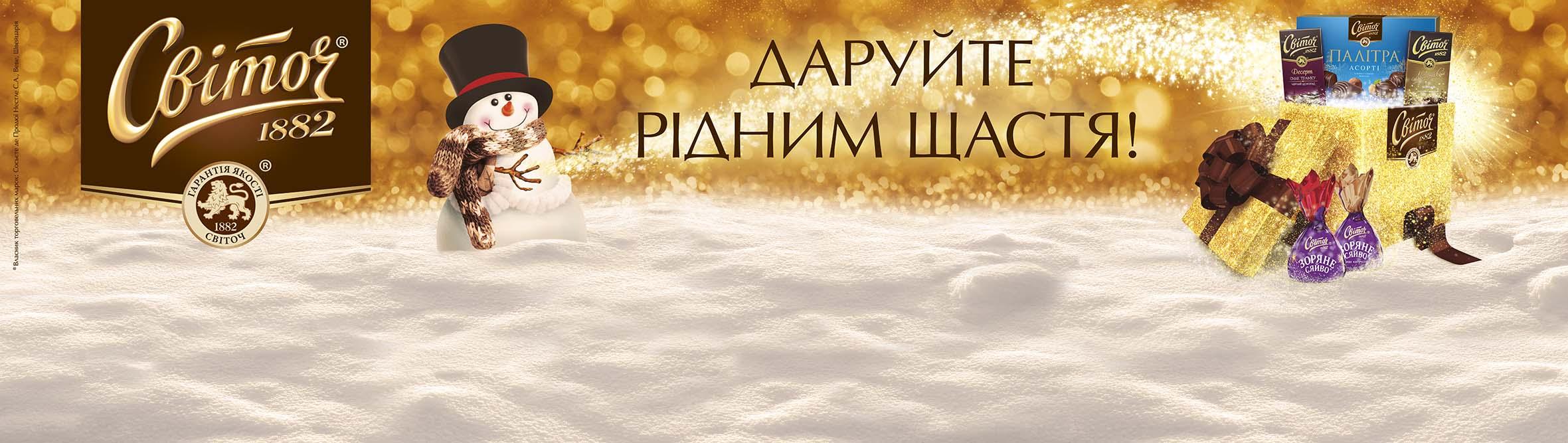 Сладкий спутник Рождества.Вокруг Света. Украина