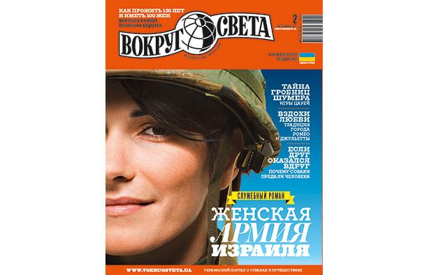 Вокруг Света №2. Женская армия Израиля.Вокруг Света. Украина