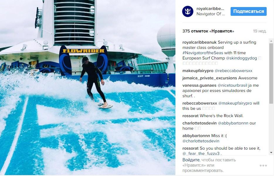 фото: Instagram/royalcaribbeanuk