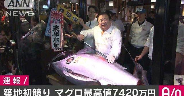 Японский «Король тунца» выиграл аукцион, выложив $636 тыс. за одну рыбу