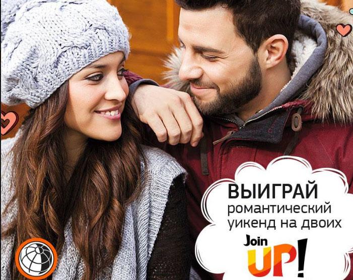 Результаты конкурса «Поделись романтическим моментом».Вокруг Света. Украина