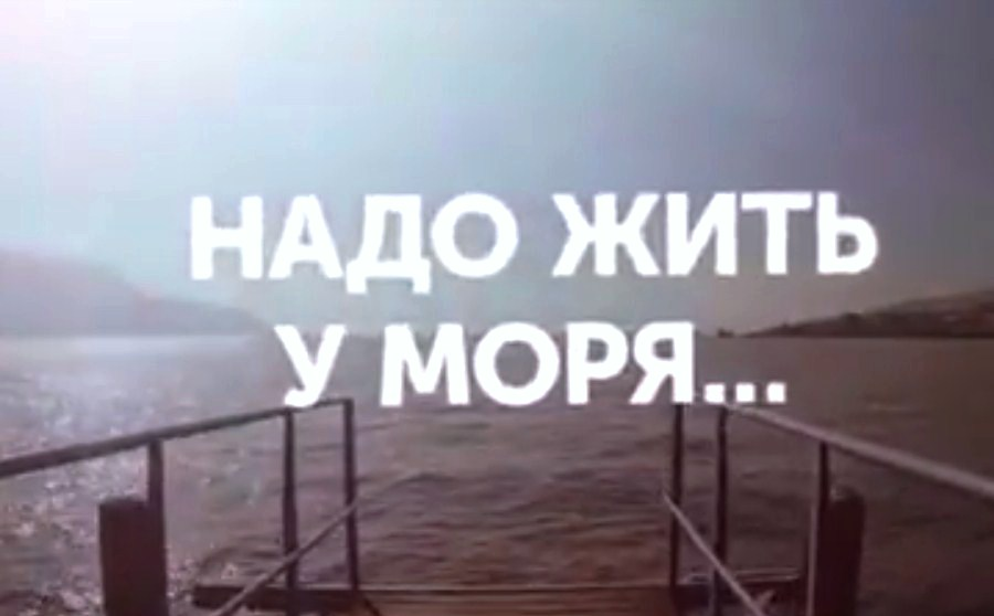 Надо жить у моря