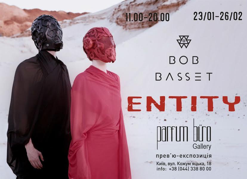 Выставка дизайн-студии Bob Basset в Галерее parfum büro в Киеве.Вокруг Света. Украина