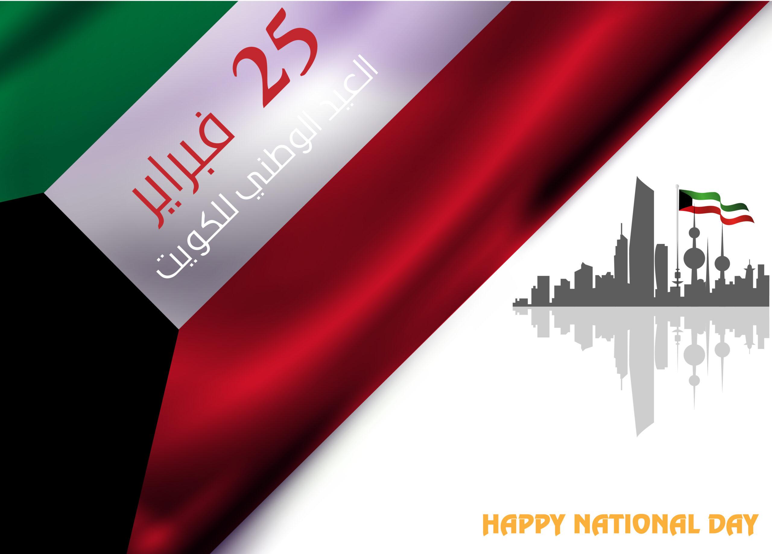 Национальный день в Кувейте
