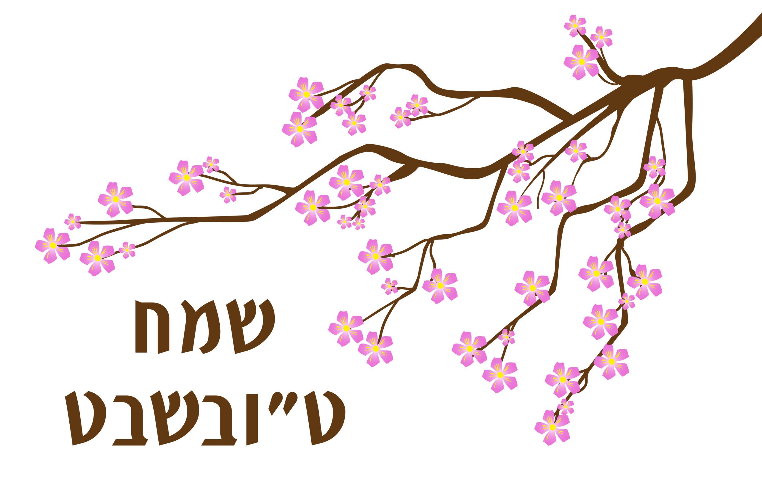 Ту би-Шват - израильский Новый год деревьев.Вокруг Света. Украина