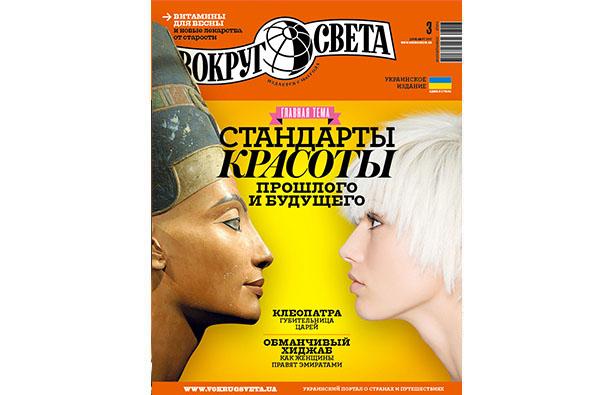 Вокруг Света №3. Стандарты красоты.Вокруг Света. Украина