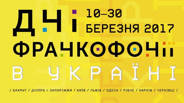 В Украине пройдут Дни франкофонии.Вокруг Света. Украина