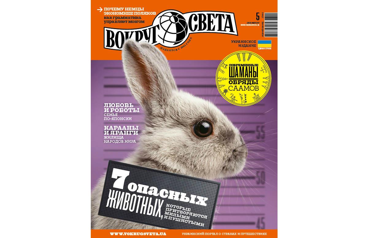 «Вокруг Света» №5: 7 опасных животных.Вокруг Света. Украина