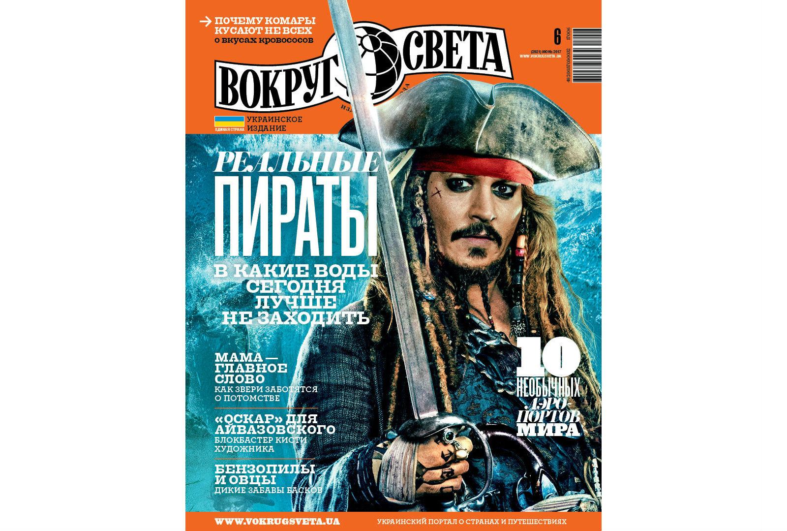 «Вокруг Света» №6: Реальные пираты