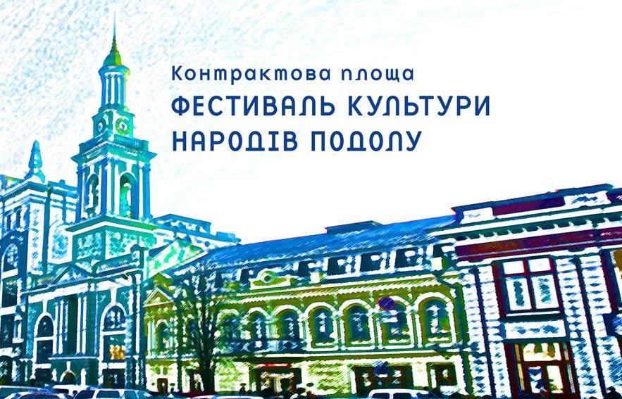 Гуляем всем миром: Фестиваль культуры народов Подола
