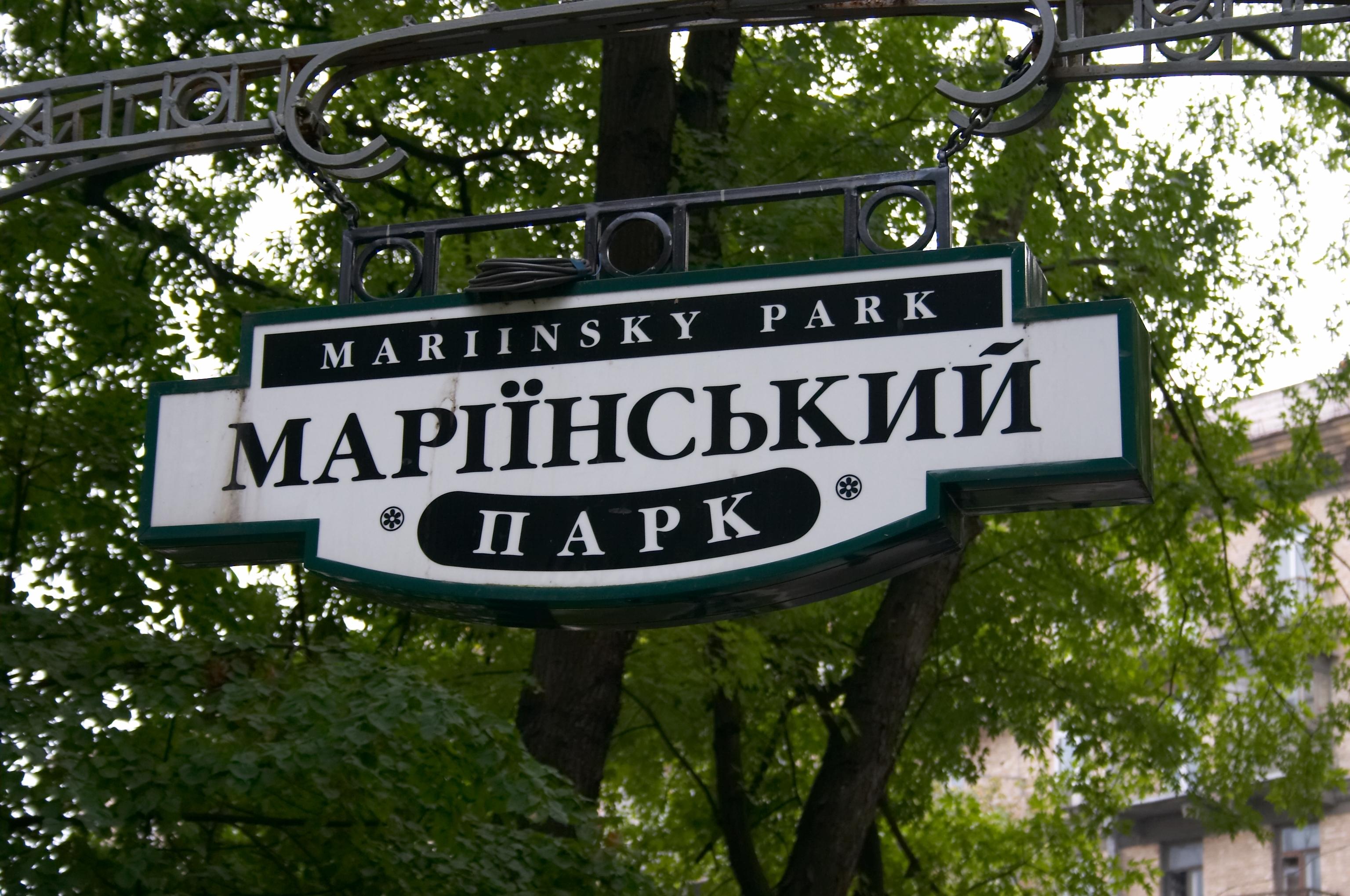 Массовые захоронения и кокаиновая роща: секреты киевского Мариинского парка.Вокруг Света. Украина