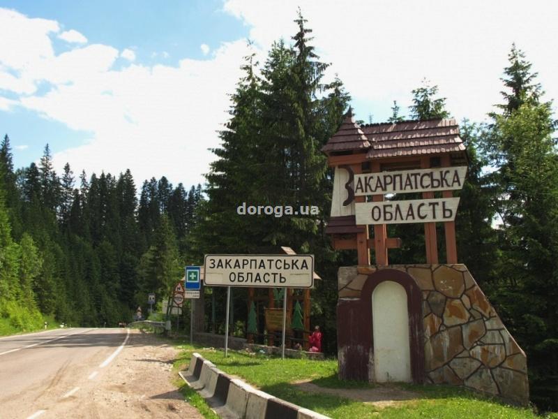 На Яблунецький перевал