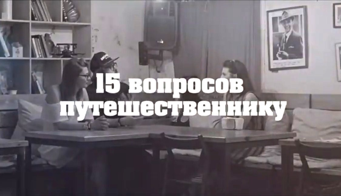 15 вопросов путешественнику: Катерина Мисниченко и Андрей Акишев