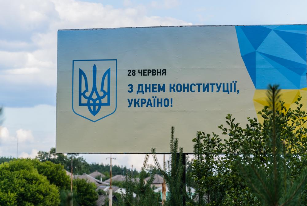 День Конституции Украины: 7 любопытных фактов о главном законе страны