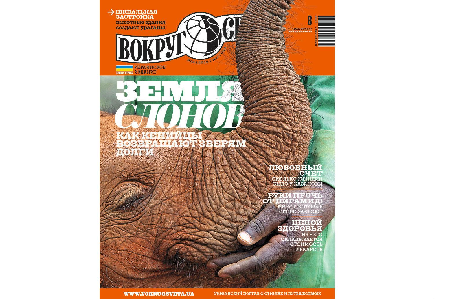 «Вокруг света» №8: Земля слонов