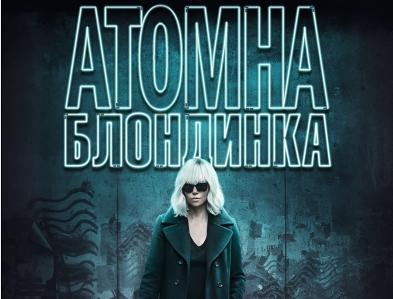 Атомная блондинка играет в опасные игры.Вокруг Света. Украина