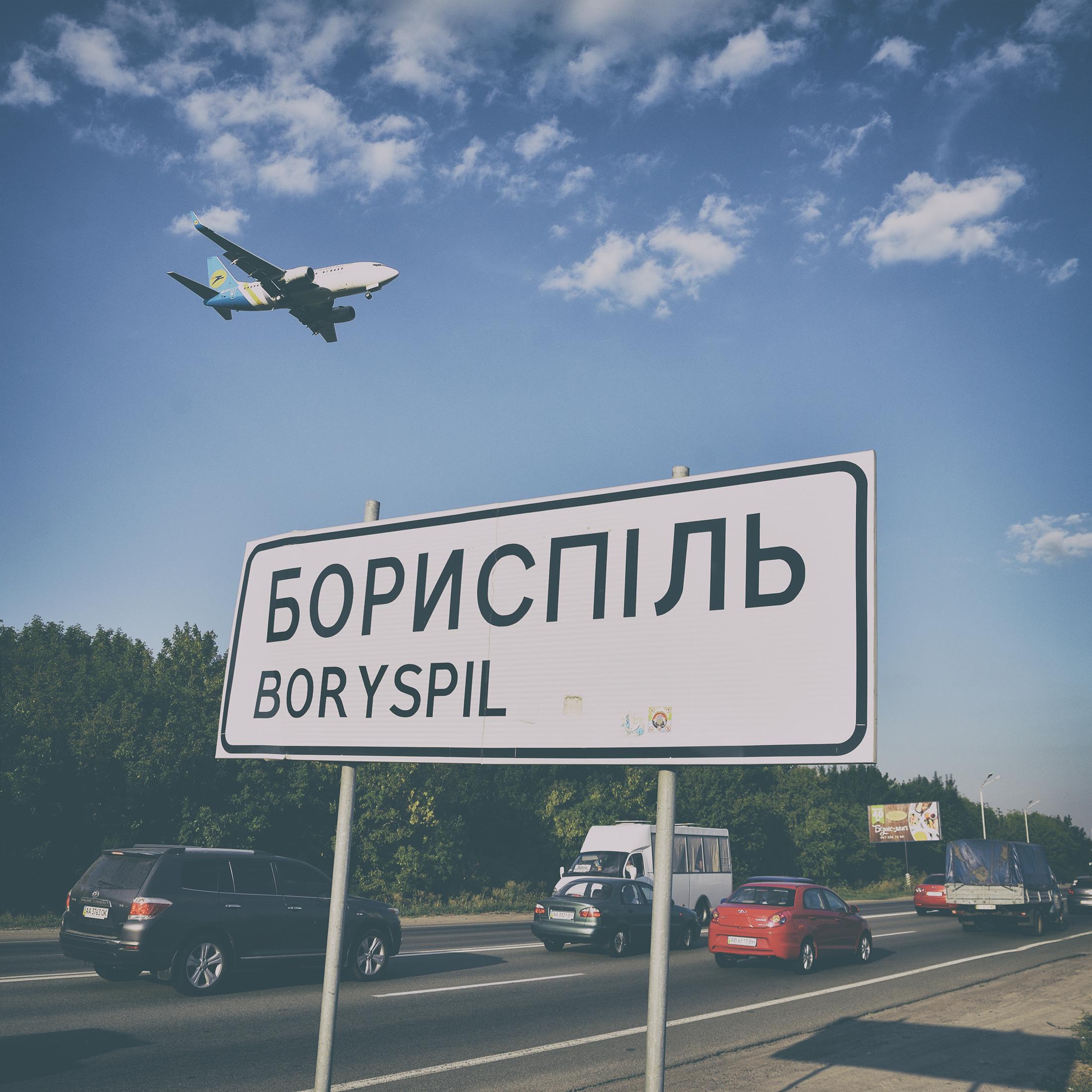 Таможенные правила Украины: чего не стоит везти из отпуска