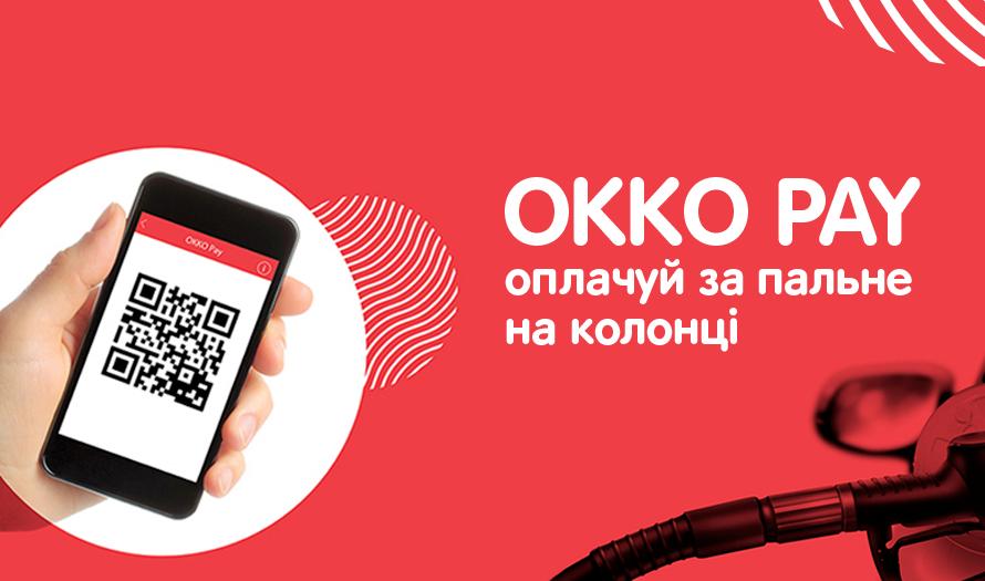 Новый сервис от «ОККО» и Mastercard: оплачивайте топливо прямо на колонке