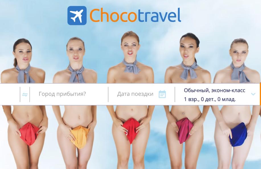 В Казахстане обнаженные стюардессы и пилоты снялись в рекламе (видео)