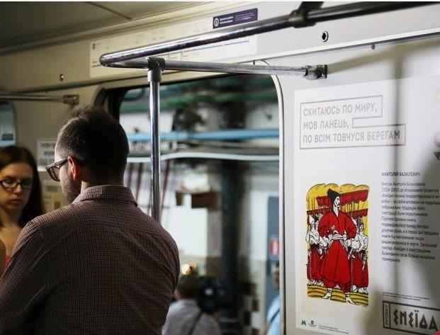 В киевском метро появился арт-поезд «Энеида»