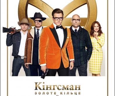«Кингсмен: золотое кольцо» стартует в кинотеатрах Украины