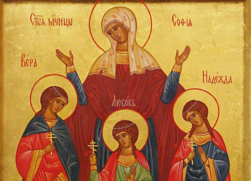 Вера, Надежда, Любовь: народные традиции женского праздника