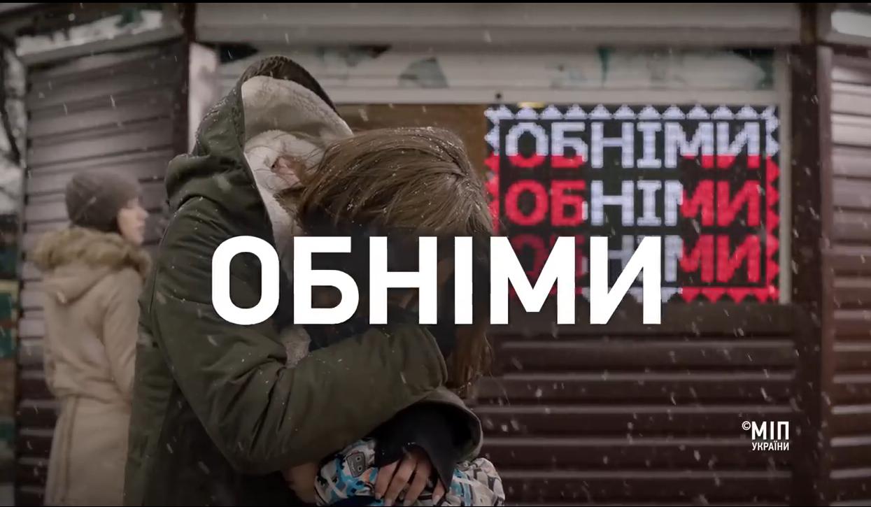 «Люби и обнимай»: в Украине сняли трогательную рождественскую социальную рекламу