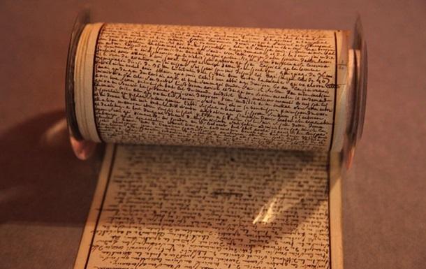 Рукопись маркиза де Сада признали национальным достоянием Франции