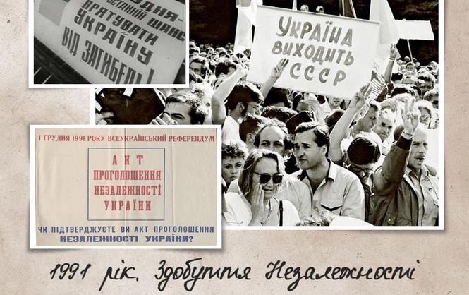 Украина отмечает годовщину референдума о независимости