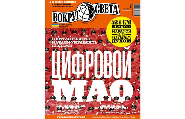 «Вокруг света» №2: Цифровой Мао.Вокруг Света. Украина