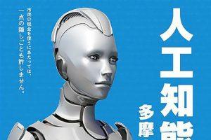 В Японии робот баллотируется в мэры