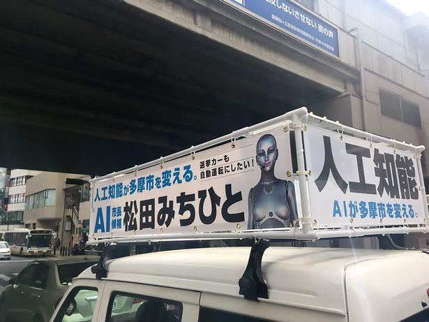 В Японии робот баллотируется в мэры В Японии робот баллотируется в мэры PAY AsiaWire MayorCandidate 02