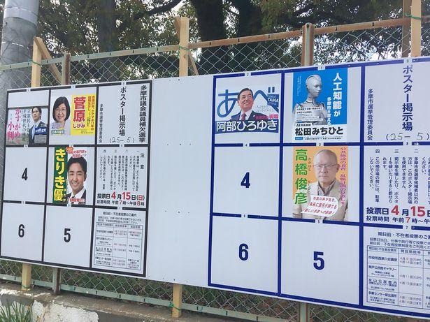 В Японии робот баллотируется в мэры В Японии робот баллотируется в мэры PAY AsiaWire MayorCandidate 06