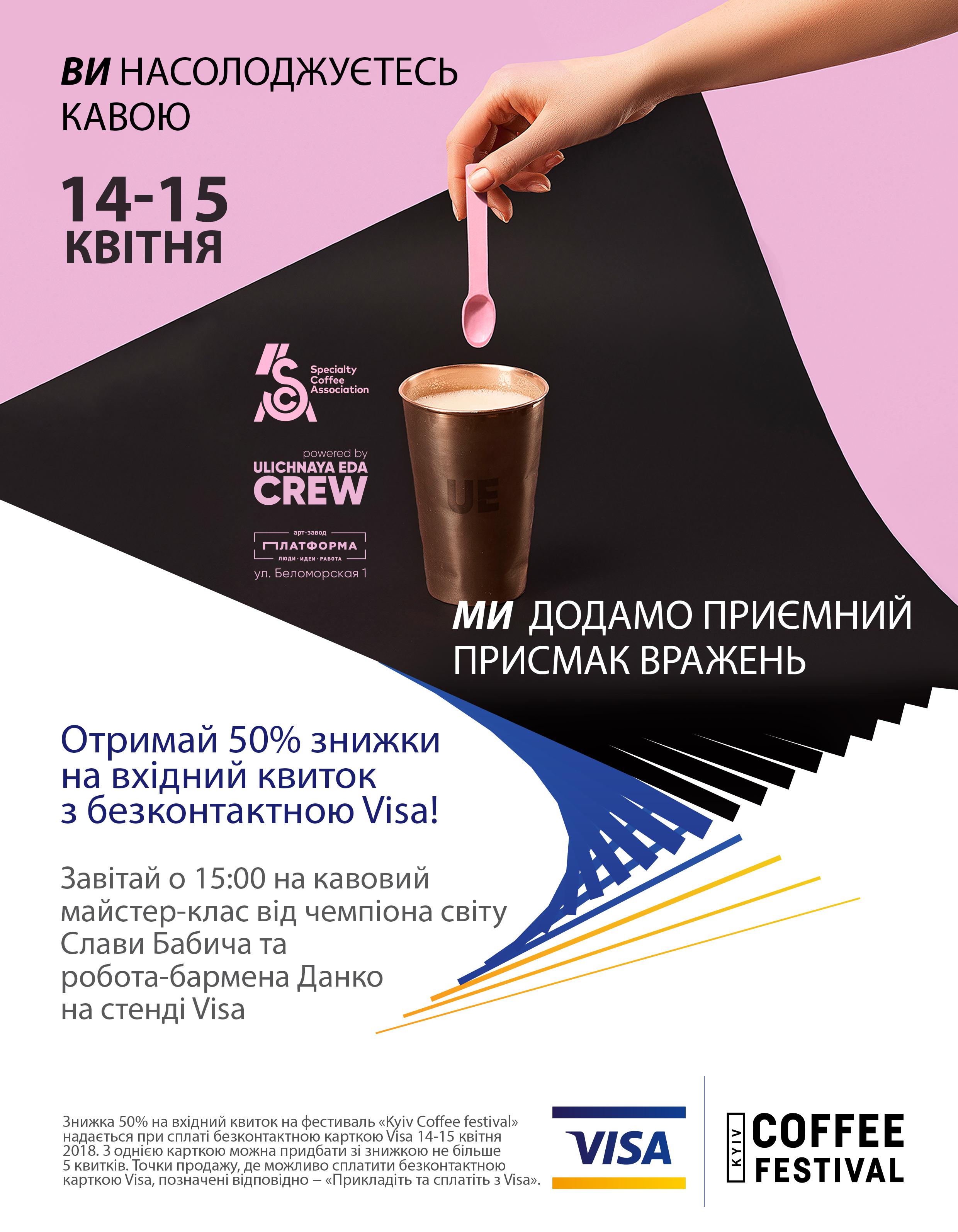 В Киеве стартовал фестиваль ulichanya eda В Киеве стартовал фестиваль Ulichanya Eda VISA  Coffee new