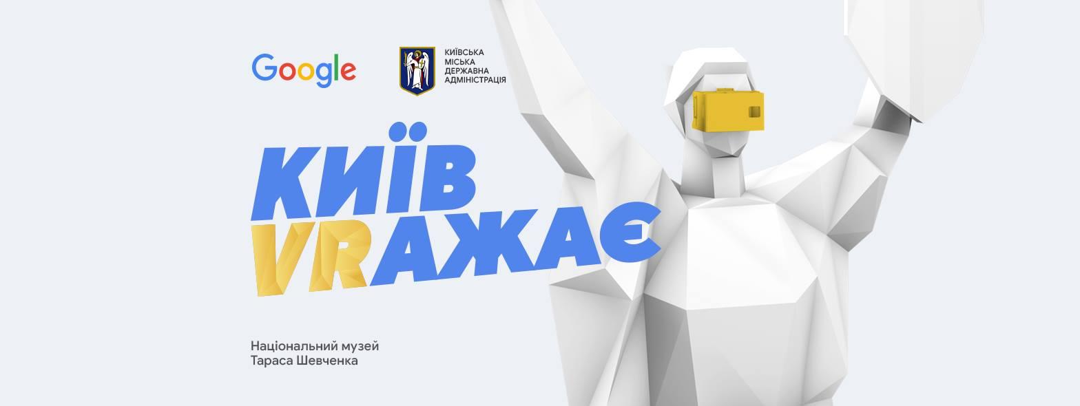 Неизведанная столица: зачем идти на выставку «Київ VRажає»?