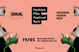В Киеве впервые пройдет фестиваль fashion-кино