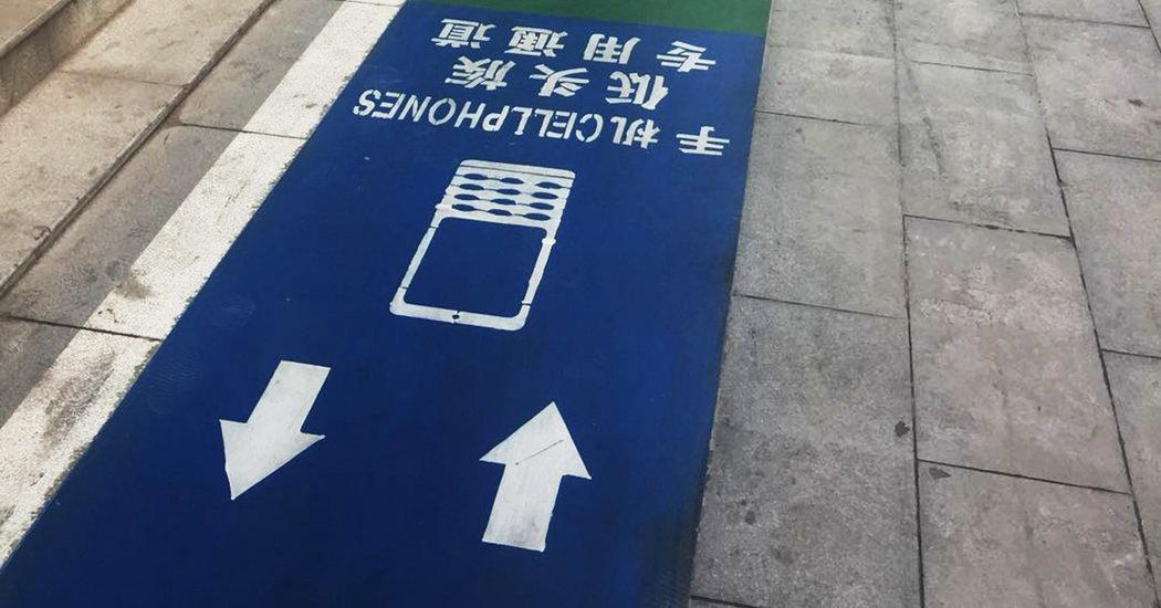 Для китайцев, зависимых от телефона, проложили отдельную пешеходную дорожку