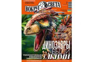 «Вокруг света» №7. Динозавры были такими: теплокровные, пернатые, заботливые